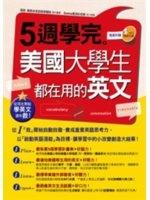 二手書《從現在開始學英文還有救! 5週學完美國大學生都在用的英文》 R2Y ISBN:9789862712740
