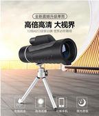 【非主圖款】單筒手機望遠鏡高清高倍演唱會