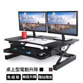 升降桌 電腦桌 辦公桌【Z0054】美商艾湃電競 Apexgaming 桌上型電動升降桌 EDR-3612 收納專科