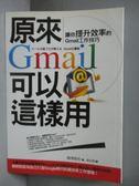 【書寶二手書T1/財經企管_JAP】原來Gmail可以這樣用_樺澤紫苑