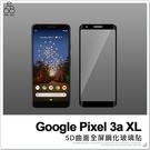 Google Pixel 3a XL 滿版 5D 曲面 玻璃貼 9H鋼化玻璃 鋼化膜 適犀牛盾 保護貼 保貼