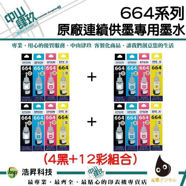 【4黑+12彩方案】EPSON T6641/T06642/T6643/T6644原廠墨水適用L120/L310/L360/L365/L485/L380/L550/L565/L1300