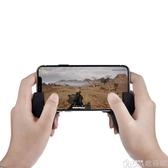 吃雞神器輔助游戲按鍵手柄絕地求生手機手游刺激戰場安卓蘋果專用 歌莉婭