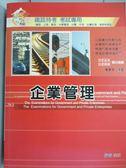 【書寶二手書T1/進修考試_XFM】企業管理(管理學企業概論) - 鐵路特考考試專用_楊惠芬