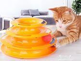 寵物轉盤貓咪玩具貓貓轉盤球三層益智老鼠逗貓棒幼貓愛玩寵物貓抓玩具用品YYS 伊莎公主