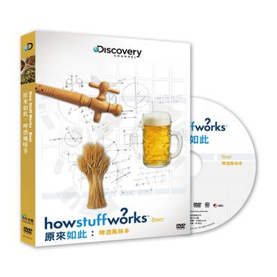 Discovery-原來如此:啤酒風味多DVD