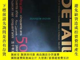 二手書博民逛書店DETAIL罕見Magazine 細部英語原版建築設計學術專業期刊雜誌2011 4Y14610