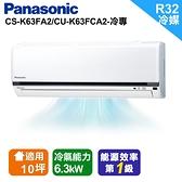Panasonic 國際牌【CU-K63FCA2/CS-K63FA2】 8-10坪 K系列一對一變頻分離式冷氣