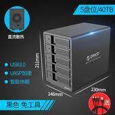 多5盤位外置雙碟盤櫃箱3.5寸台式機電腦移動硬盤盒USB3.0存儲櫃外接外置硬碟盒