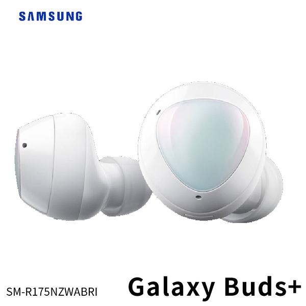 SAMSUNG Galaxy Buds+ 藍芽耳機 智慧穿戴 無線耳機 降噪耳機 無線充電耳機 隨身充電盒 原廠現貨
