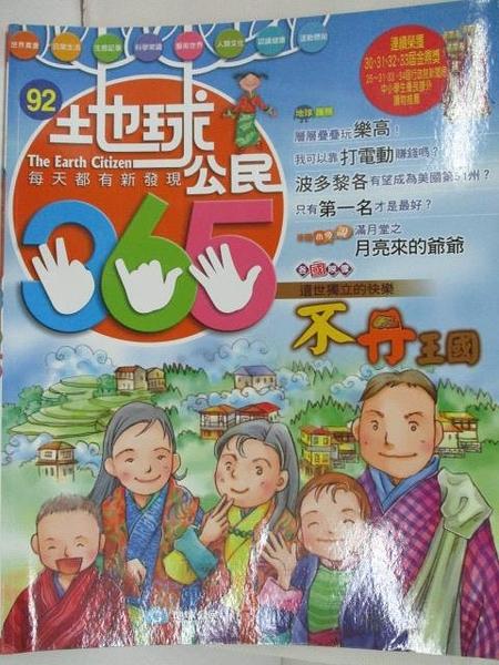 【書寶二手書T1/少年童書_JGK】地球公民365_第92期_不丹王國_附光碟