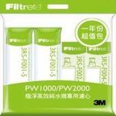 3M Filtrete極淨高效純水機一年份專用濾心←此商品無法寄超取~請選宅配←