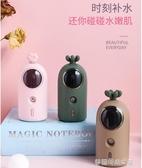 納米補水噴霧儀小型美容加濕器臉部便攜式隨身可愛迷你女充電手持 夢露