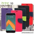 【愛瘋潮】HTC 10 經典書本雙色磁釦側翻可站立皮套 手機殼