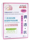 【森田藥粧】三重玻尿酸保濕原液面膜8入(滋潤型)x5盒(2210113H)