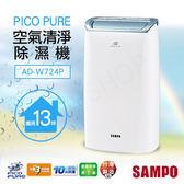 «0利率/免運費» SAMPO聲寶12公升PICO PURE清淨除濕機 AD-W724P【南霸天電器百貨】