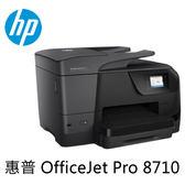 HP 惠普 OfficeJet Pro 8710 印表機 事務機