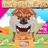 搞怪玩具 小心惡犬玩具夾骨頭創意玩具惡狗偷骨頭咬人嚇人整蠱玩具 igo 歐萊爾藝術館