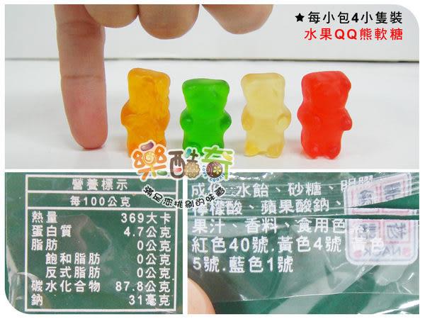 來新-水果熊QQ糖300g【0216零食團購】GC017-0.5