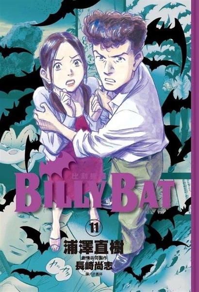 (二手書)BILLY BAT比利蝙蝠(11)