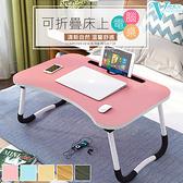 床上折疊懶人小方桌 筆電折疊桌 多功能折疊桌 便利便攜帶 電腦桌 辦公桌 書桌 追劇【VENCEDOR】