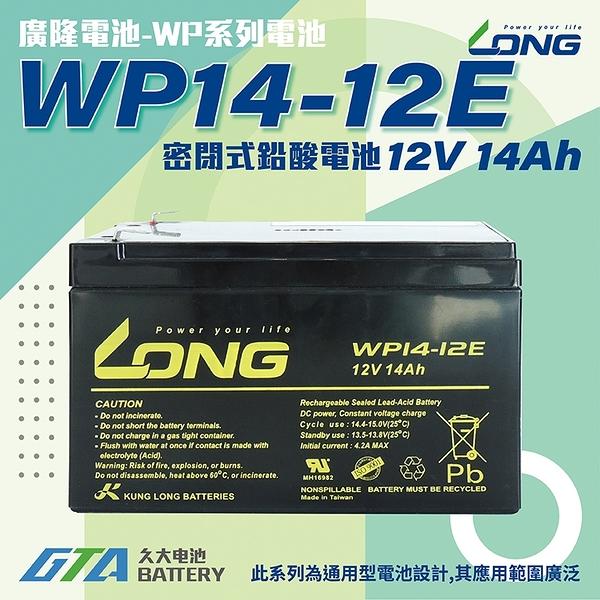 【久大電池】 LONG 廣隆電池 WP14-12 E 12V14Ah 同 REC14-12 電動代步車 電動機車 電動車