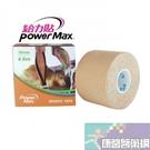【2003200】POWER MAX 給力貼運動貼布-親膚色(素面)