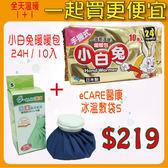 【醫康生活家】小白兔暖暖包(手握式) 24H 10入/包(小林)x1+醫康冰溫敷袋 Sx1