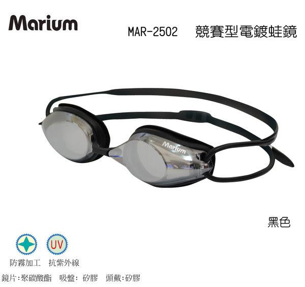 ≡MARIUM≡ MAR-2502  競賽型電鍍蛙鏡
