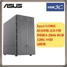 ~請勿選擇超商取貨~ Intel 華碩平台 MasterBox MB400L 機殼 雙核效能電腦 (Intel G5905)