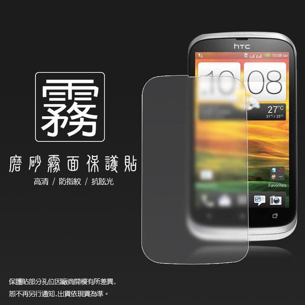 ◆霧面螢幕保護貼 HTC Desire V T328W/U T327e/X T328e/Q T328h 保護貼