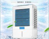 行動冷風機工業冷氣扇網吧水冷空調扇單冷家用商用制冷風扇小空調    (圖拉斯)