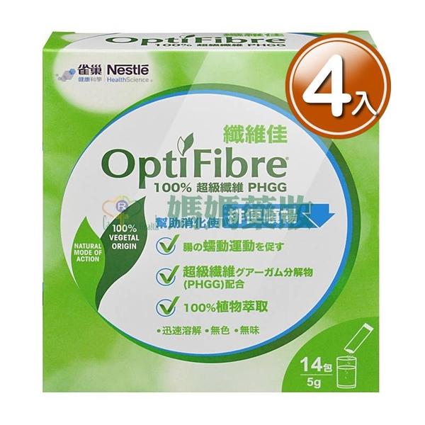 雀巢 OptiFibre 纖維佳 5g*14包/盒 (4入)【媽媽藥妝】