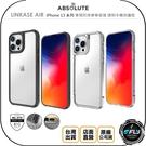 《飛翔無線3C》ABSOLUTE LINKASE AIR iPhone 13 系列 軍規防摔康寧玻璃 透明手機保護殼