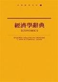 (二手書)經濟學辭典(新版)