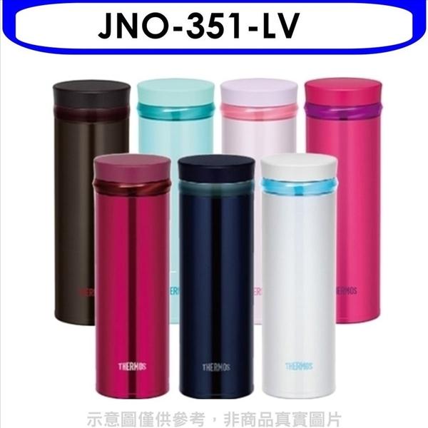 《快速出貨》膳魔師【JNO-351-LV】350cc旋轉超輕量(與JNO-350同款)保溫杯LV薰衣草紫