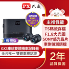 【PX大通】GX3 車規級夜視版 高畫質雙鏡頭機車記錄器/1080P/雙鏡車規認證/車倒鎖檔