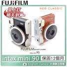FUJIFILM Instax mini 90  拍立得相機 (恆昶公司貨) 黑色 棕色  送5好禮
