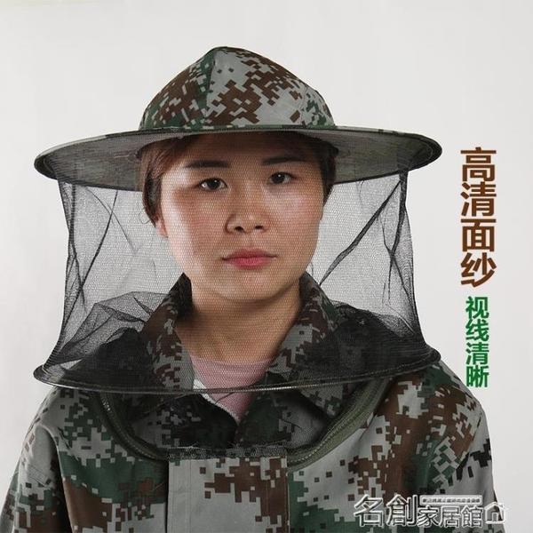 防蜂衣 蜜蜂防蜂服半身全套透氣防護衣服加厚防蟄帶帽子養峰專用 名創家居