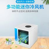 迷你空調家用桌面臺式usb冷風機學生宿舍床上靜音辦公室型小風扇 aj8497
