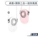 【ZGA】桌面+頸掛二合一迷你風扇 小風扇 USB風扇 便攜風扇 隨身風扇 充電式風扇