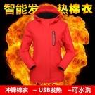 加熱外套冬季智慧發熱沖鋒衣USB充電加熱...