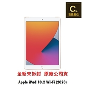 Apple iPad 10.2 Wi-Fi (2020) 128G 空機 板橋實體門市 【吉盈數位商城】歡迎詢問免卡分期