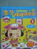 【書寶二手書T4/少年童書_PHL】潘及和峰峰俱樂部1_中一製作小組