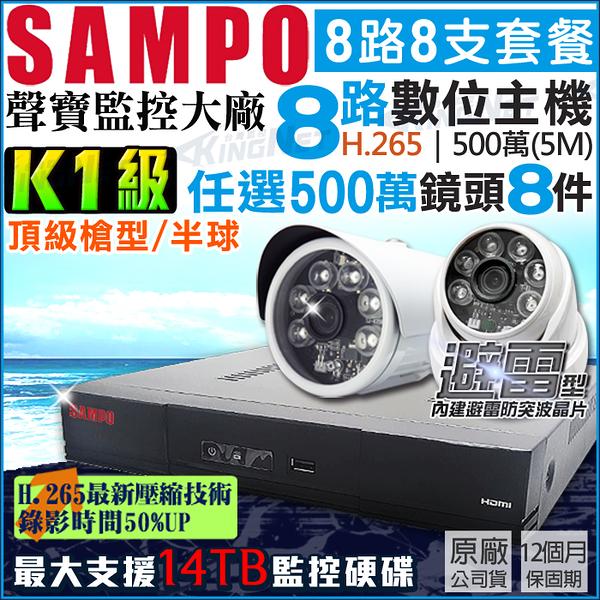 監視器攝影機 KINGNET 聲寶監控 SAMPO 8路8支 K1級 專案機 500萬 5MP H.265 台灣晶片 避雷 手機遠端