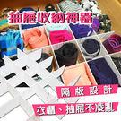 金德恩 台灣製造 可調整抽屜隔板 (10片入)