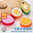 加厚 菜瓜布 廚房海綿 水果造型 4個造...