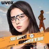 UVEX護目鏡防塵防灰塵透明擋風防風沙騎行摩托車女防護防風眼鏡男 魔方數碼館