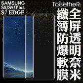 ToGetheR+【STG066】三星SAMSUNG S9/S9 Plus/S8/S8 Plus/S7EDGE全屏透明奈米防爆膜軟膜