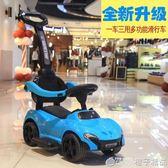 兒童扭扭車帶音樂溜溜車1-3歲寶寶滑行車四輪手推助步車學步童車QM   橙子精品